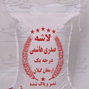 کیسه برنج متقال صدری هاشمی لاشه گیلان