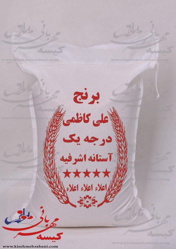 کیسه متقال برنج علی کاظمی درجه یک آستانه اشرفیه