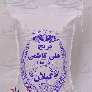 کیسه متقال برنج علی کاظمی درجه یک گیلان