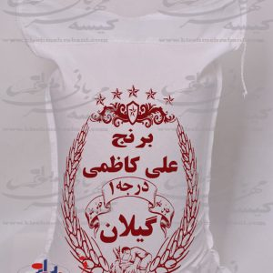 کیسه پارچه ای متقال چاپ علی کاظمی گیلان
