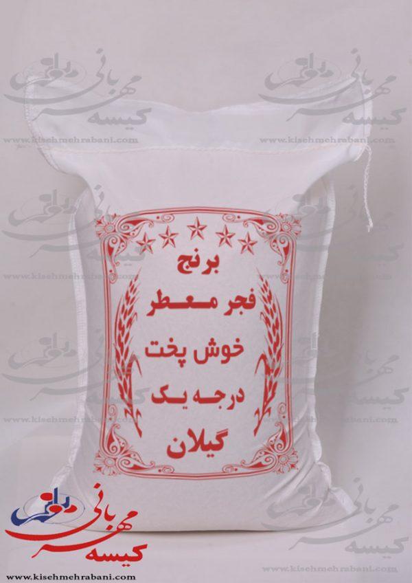 کیسه متقال (پارچه) برنج فجر معطر خوش پخت درجه یک گیلان
