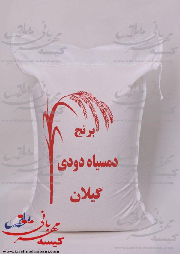 کیسه متقال (پارچه) برنج دم سیاه دودی گیلان