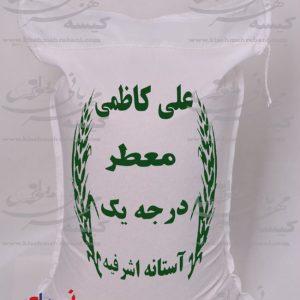کیسه متقال (پارچه) برنج علی کاظمی معطر درجه یک آستانه اشرفیه
