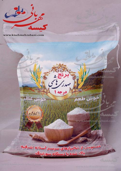 10کیلویی متقال صدری هاشمی کیسه مهربانی